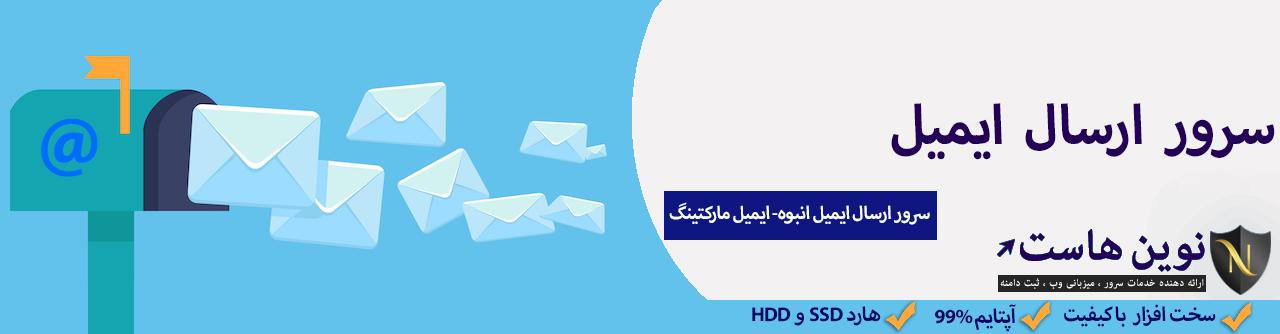 سرور ارسال ایمیل