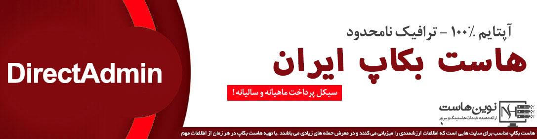 نمایندگی هاست بکاپ ایران