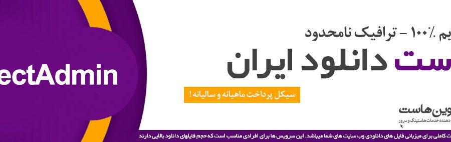 نمایندگی هاست دانلود ایران