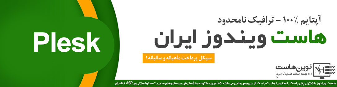 نمایندگی هاست ویندوز ایران
