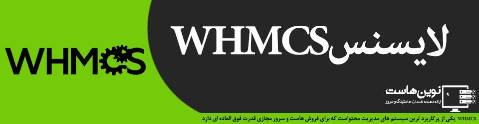 لایسنس WHMCS