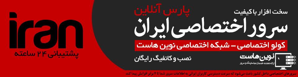 سرور اختصاصی ایران دیتاسنتر پارس آنلاین