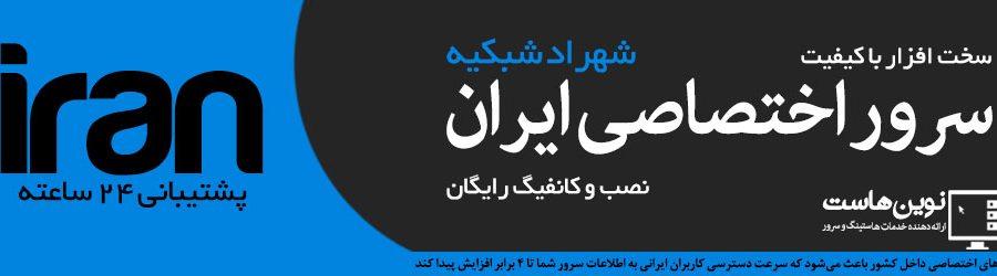 سرور اختصاصی ایران شهراد شبکیه