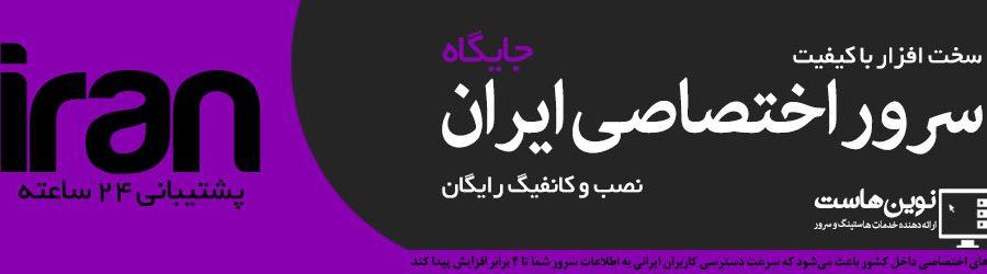 سرور اختصاصی ایران دیتاسنتر جایگاه