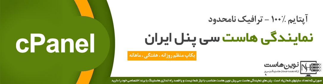 نمایندگی هاست سی پنل ایران