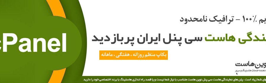 نمایندگی هاست سی پنل ایران پربازدید