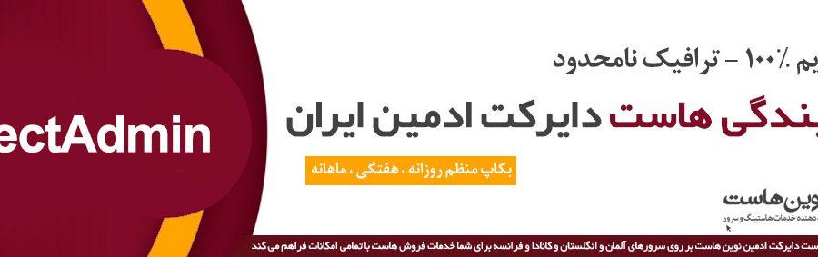 نمایندگی هاست دایرکت ادمین ایران