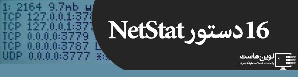16 دستور Netstat لینوکس