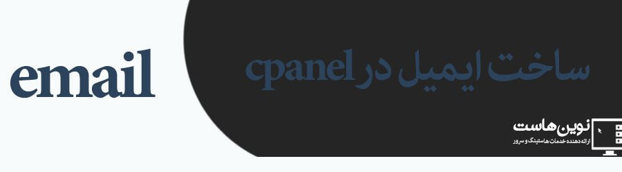 composing emeil in cpanel