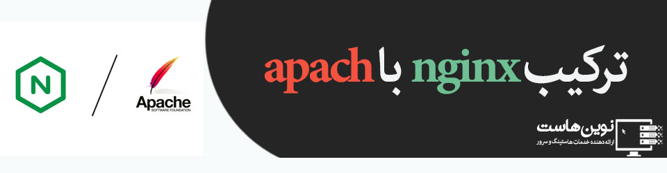 nginx combined whith apach