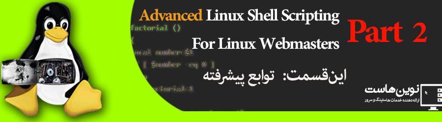 AdvancedLinuxShell-2 - novinhost.org