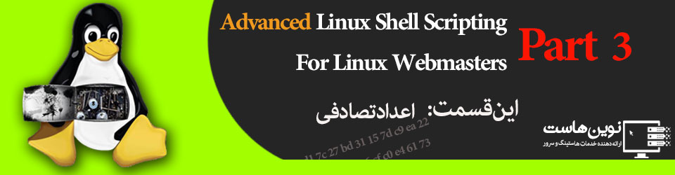 advanced-linux-shell-scripting novinhost.org
