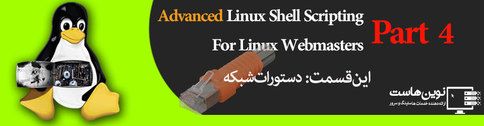 AdvancedLinuxShell-4 - novinhost.org