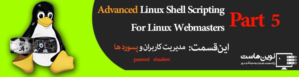 اسکریپت نویسی پیشرفته لینوکس مدیریت کاربران و پسورد ها