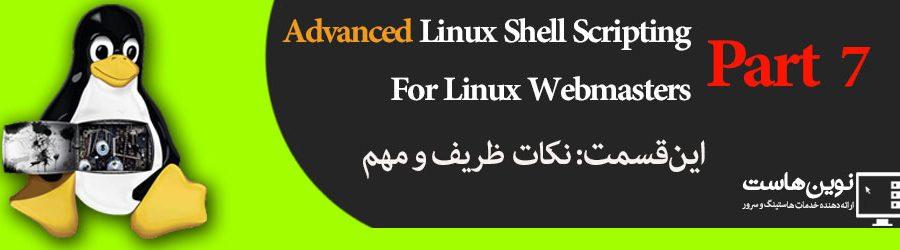 Advanced linux bash shell scripting - novinhost.org