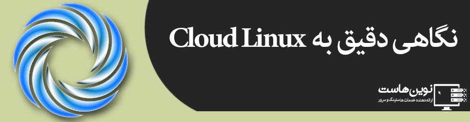 Cloud-Linux---DetailedLiunx - novinhost.org
