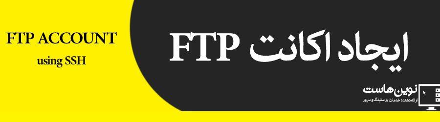 ftp account using ssh