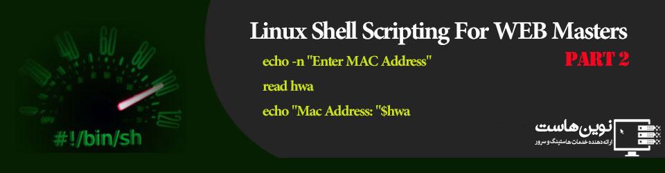 اسکریپت نویسی شل لینوکس - نوین هاست - قسمت اول