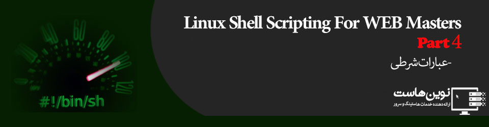 linuxShellFor WEbmasters