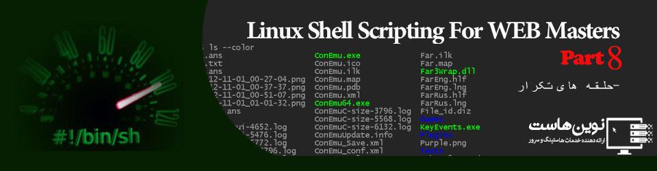 LinuxShellForWebmasters7 novinhost.org