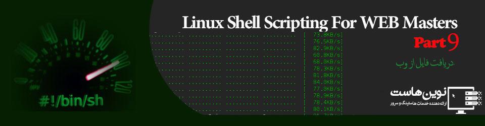 LinuxShellForWebmasters8.jpg