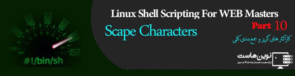 اسکریپت نویسی شل لینوکس برای وب مستر ها 9 - نوین هاست