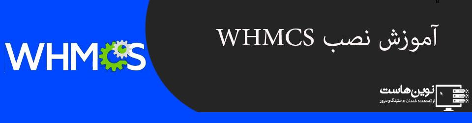education installation whmcs