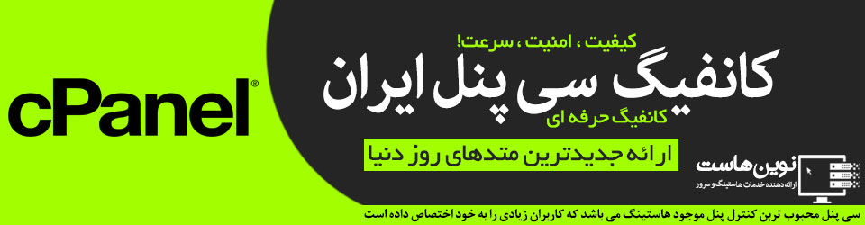 کانفیگ سی پنل ایران