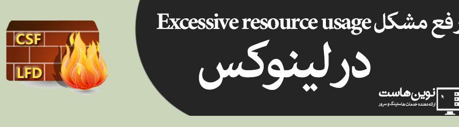 exessive-resource-usage