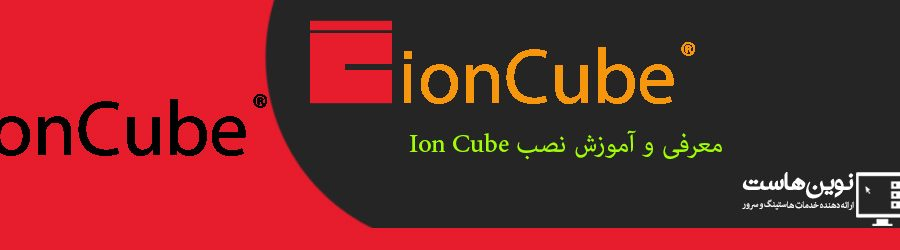ioncube intro & installation
