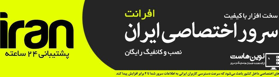 سرور اختصاصی ایران دیتاسنتر افرانت