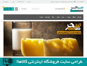 طراحی سایت فروشگاه اینترنتی محصولات لبنی