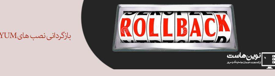 rollback-yum-novinhost.org
