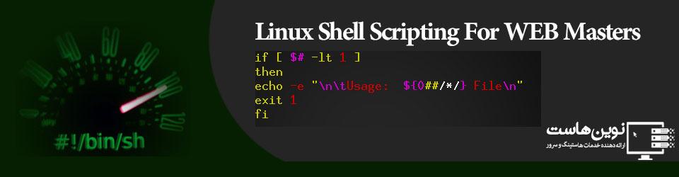 اسکریپت نویسی لینوکس برای وب مستر ها - نوین هاست