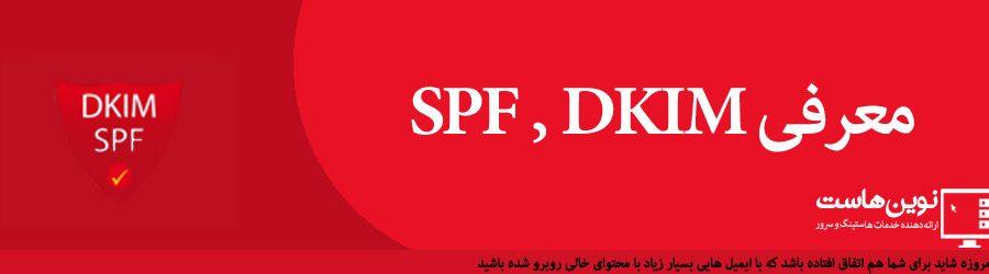 معرفی SPF و DKIM