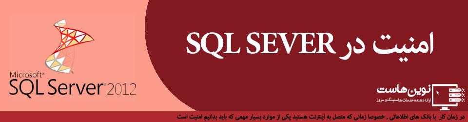 امنیت در SQL