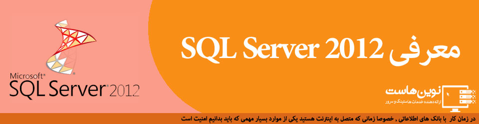 معرفی SQL Server 2012