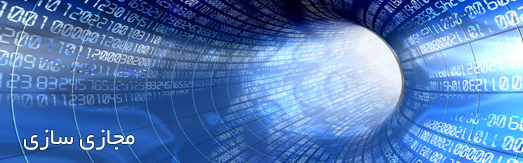 مجازی سازی چیست؟