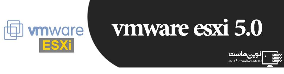 VMware ESXi 5.0چیست و نصب آن