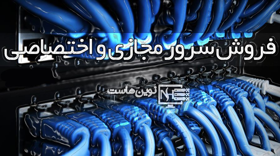SSHFS در سرورهای لینوکس
