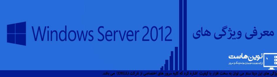 معرفی قابلیت های win server2012