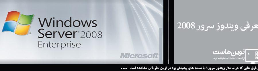 معرفی نسخه های windows server 2008