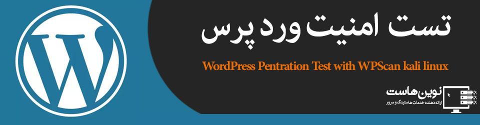 wordpress pentest kali linux - novinhost.org