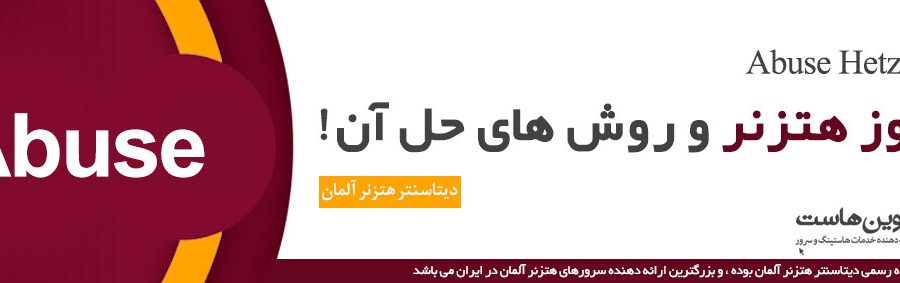 رفع ابیوس Offene LDAP-Server هتزنر