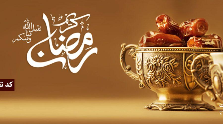 رمضان کریم - نوین هاست