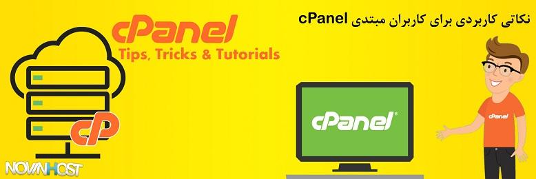 نکاتی کاربردی برای کاربران مبتدی cPanel