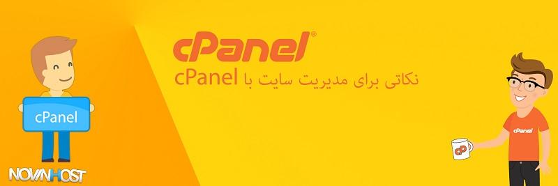 نکاتی برای مدیریت سایت با cPanel