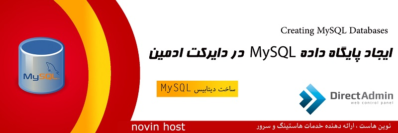 ایجاد پایگاه داده MySQL در دایرکت ادمین