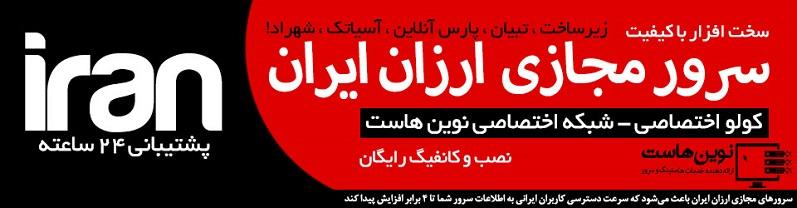 سرور مجازی ارزان ایران