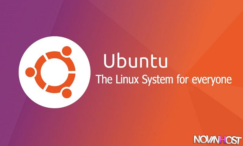 اوبونتو: سیستم لینوکس برای همه